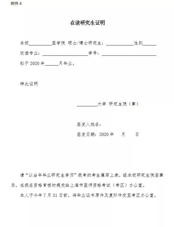 2020上海医师资格考试在读研究生证明
