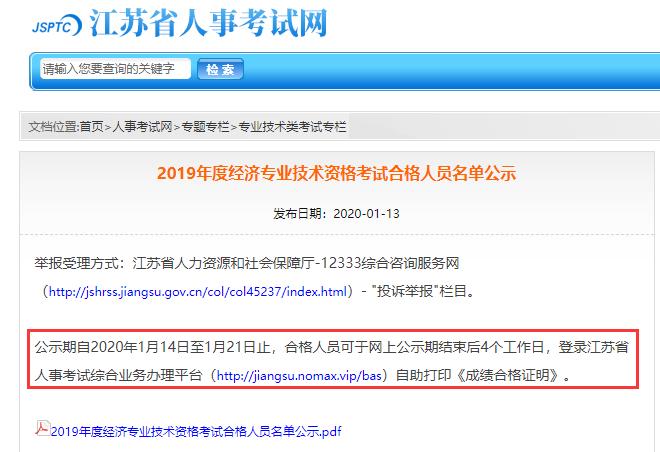 2019年江苏中级经济师成绩合格证明打印时间:公示期结束后4个工作日