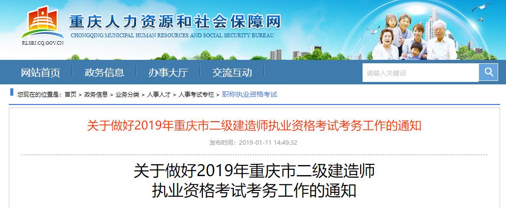 2019年重庆二级建造师考试报名通知