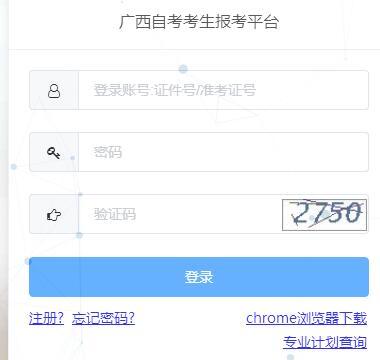 广西自考考生报考平台