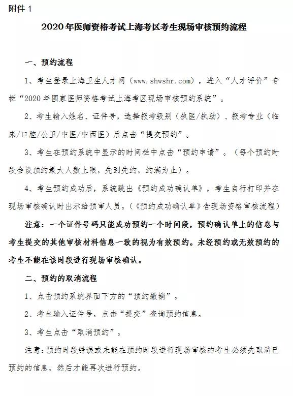 2020上海医师资格考试审核预约流程