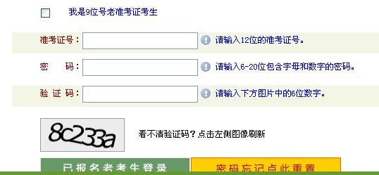 2020年4月河南自考报名入口