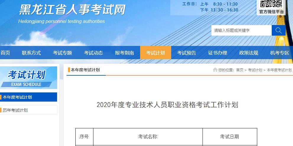 2020黑龙江高级经济师考试时间为9月12日