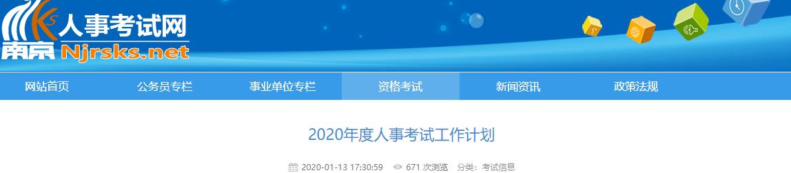 南京人事考试网:2020高级经济师考试时间为9月12日