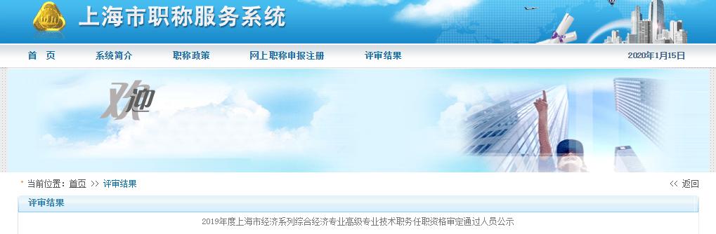 2019年上海高级经济师综合经济专业任职资格审定通过人员公示
