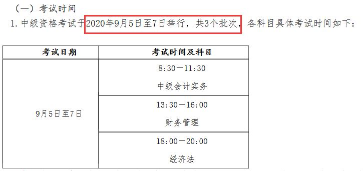 2020年中级会计职称考试提前