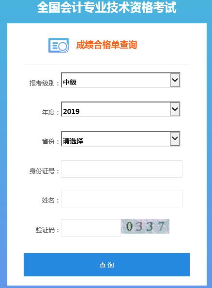 2019年中级会计职称证书管理号查询流程