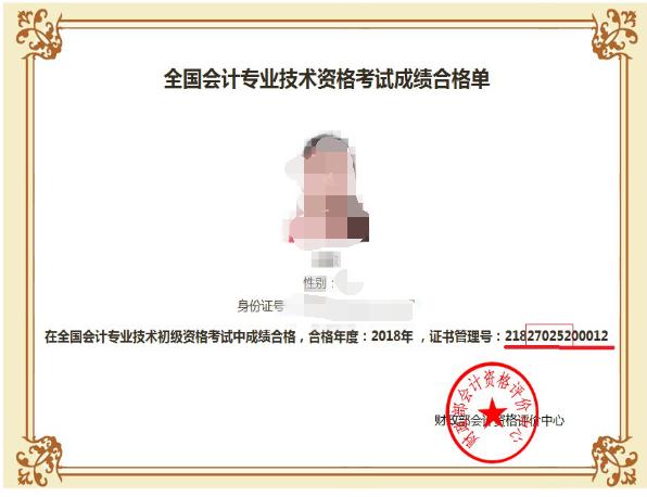 2019年中级会计职称证书样式