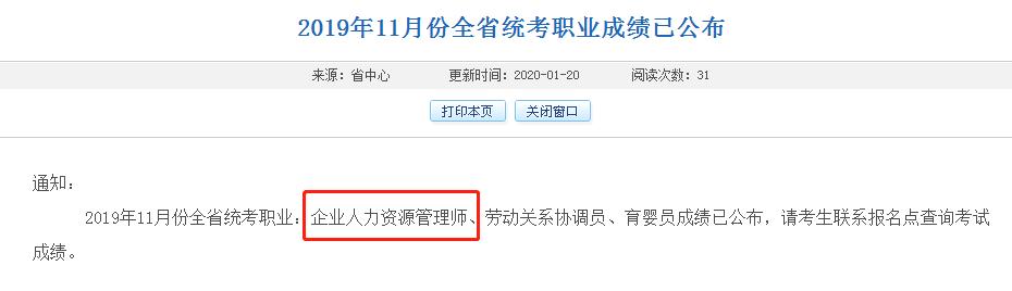 河南四级人力资源师成绩查询