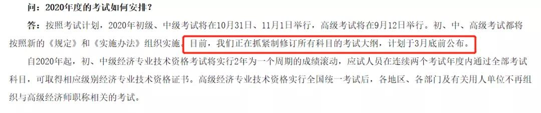 2020年廣西中級(ji)經濟師考(kao)試大綱3月(yue)底前(qian)公(gong)布