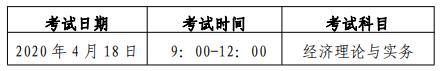 2020年北京高级经济师考试时间