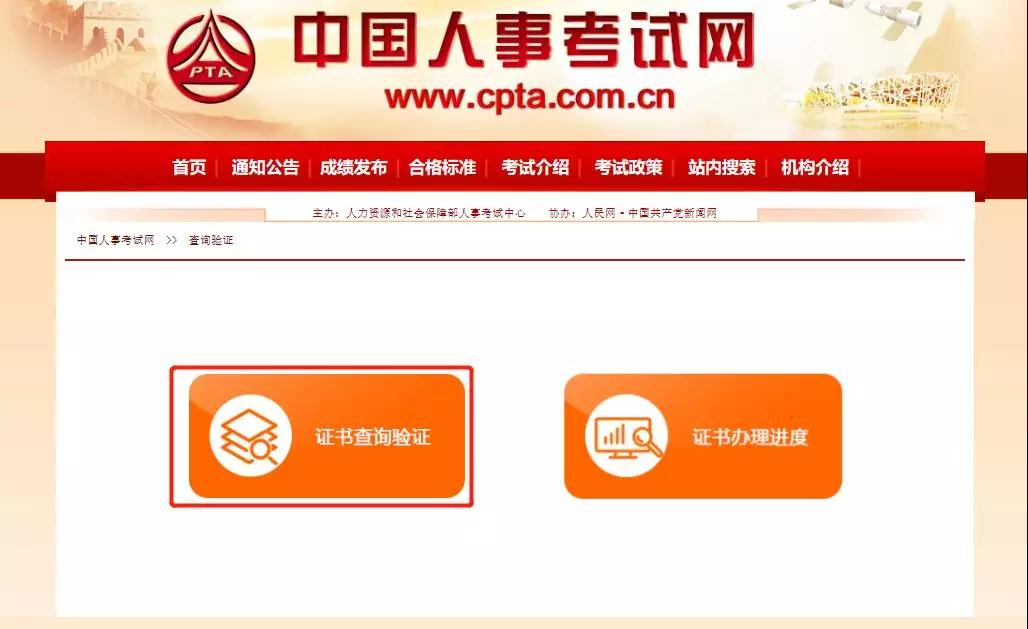 2019年陕西中级经济师电子证书查询网址:中国人事考试网程