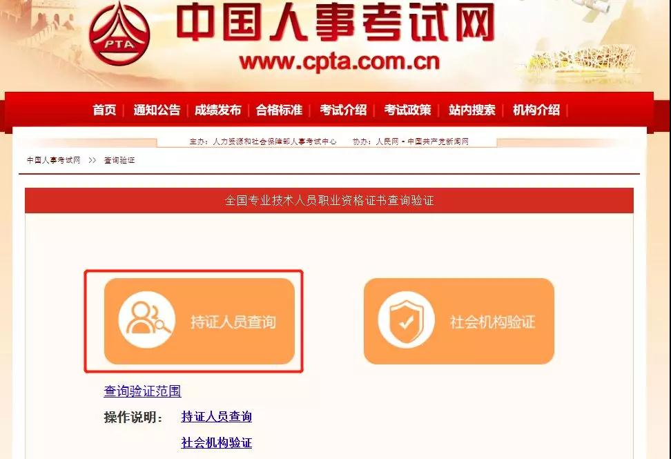 2019年陕西中级经济师电子证书查询网址:中国人事考试网