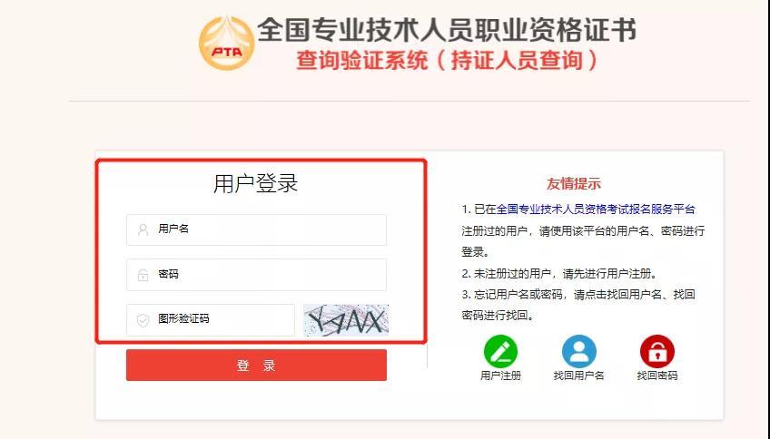 2019年秦皇岛中级经济师电子证书查询流程