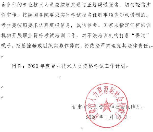2020年甘肅一級造價工程師考試工作計劃