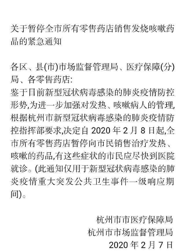 執業藥師須知:杭州發布緊急命令