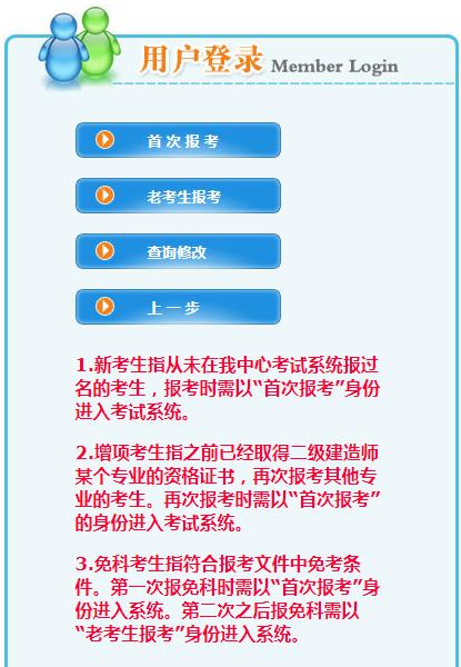 2020年陕西二级建造师考试报名入口