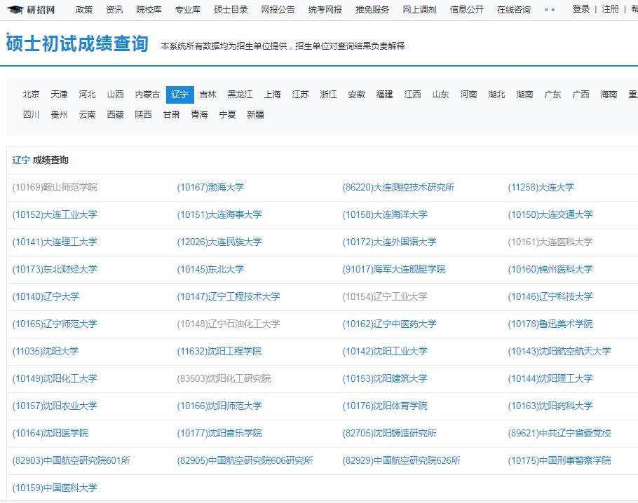 2020考研研招网成绩查询页面