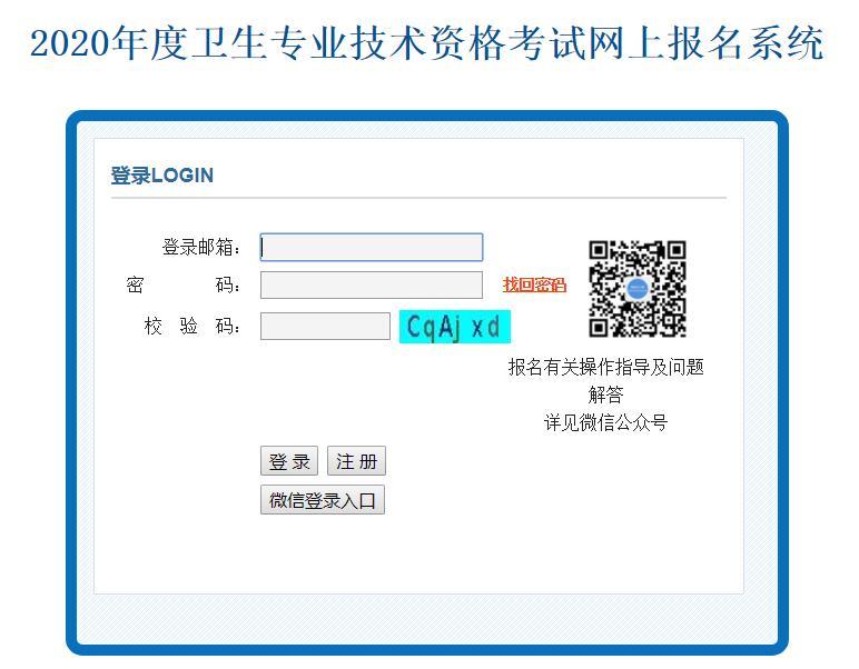 2020年衛生資格主治醫師(shi)考(kao)試繳費(fei)入口