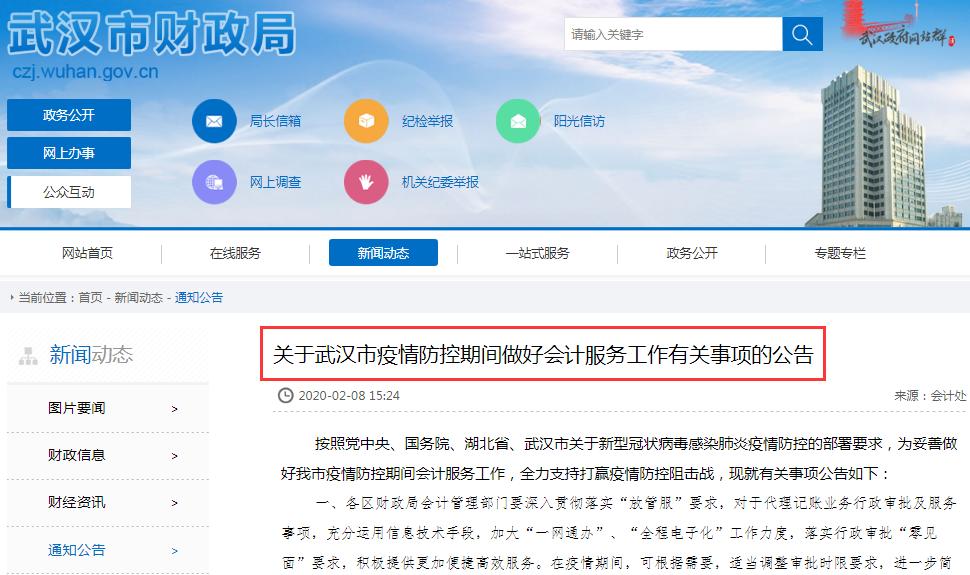 武汉市疫情防控期间做好中级会计职称通知