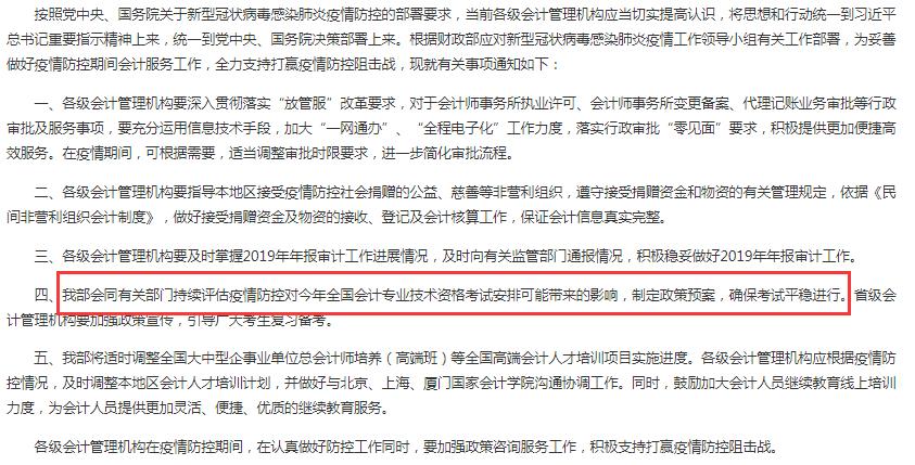 湖北省关于疫情防控期间切实做好中级会计服务工作的通知