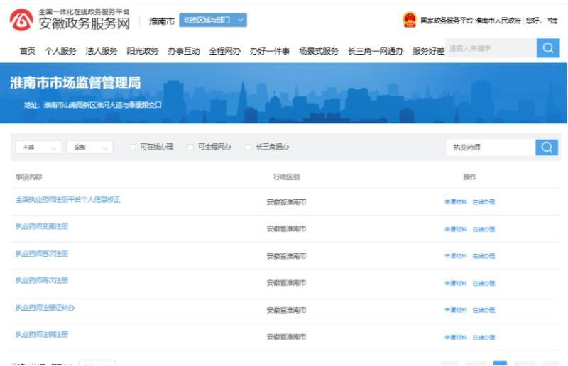2020淮南执业药师注册全程网办操作指南