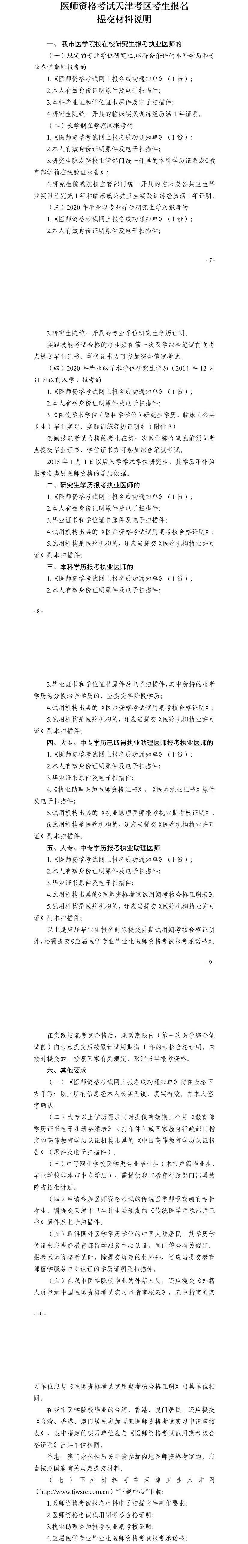 2020天津医师资格现场审核材料