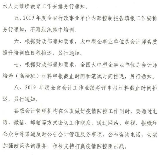 2020年初級會計職稱考試時間要延遲?看看甘肅省財政廳官方通知