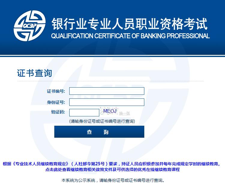 初级银行从业资格证书查询入口