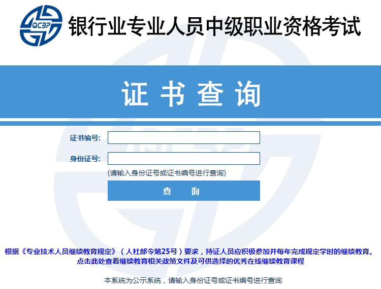 中级银行从业资格证书查询入口