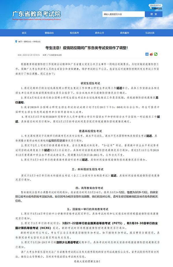 2020疫情期間廣東教師資格證考試安排作了調整