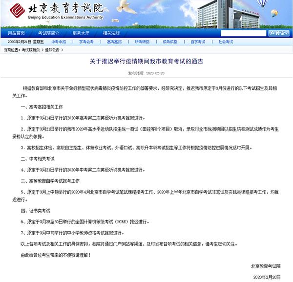 北京教師資格證考試推遲進行