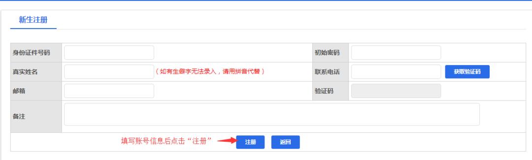 2020年四川自学考试报名报考操作指南