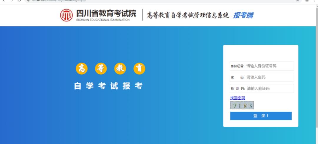 2020年4月四川自学考试报名操作指南