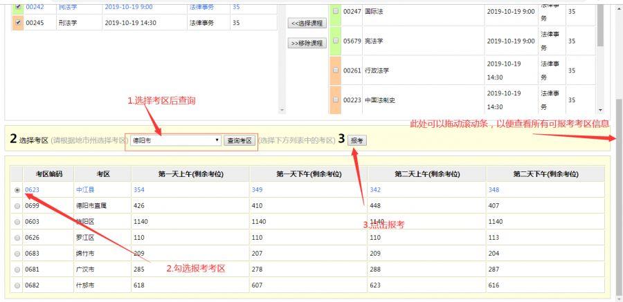 2020年四川自学考试报名指南