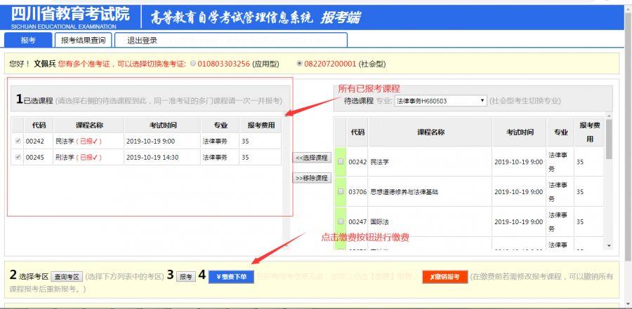 2020年4月四川自学考试报名指南