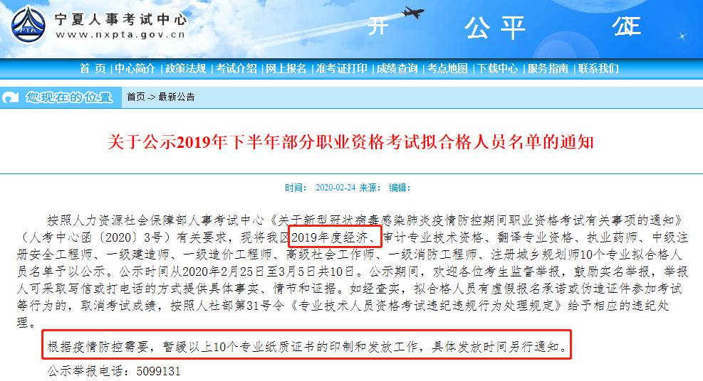 2019年宁夏中级经济师证书暂缓印制和发放工作
