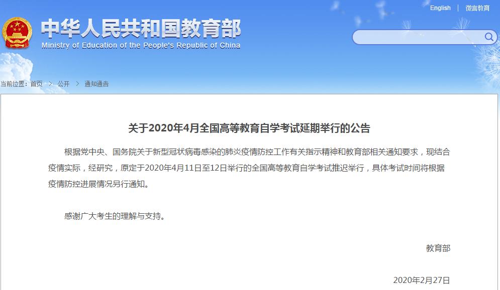 教育部发文:2020年4月自学考试时间延期!