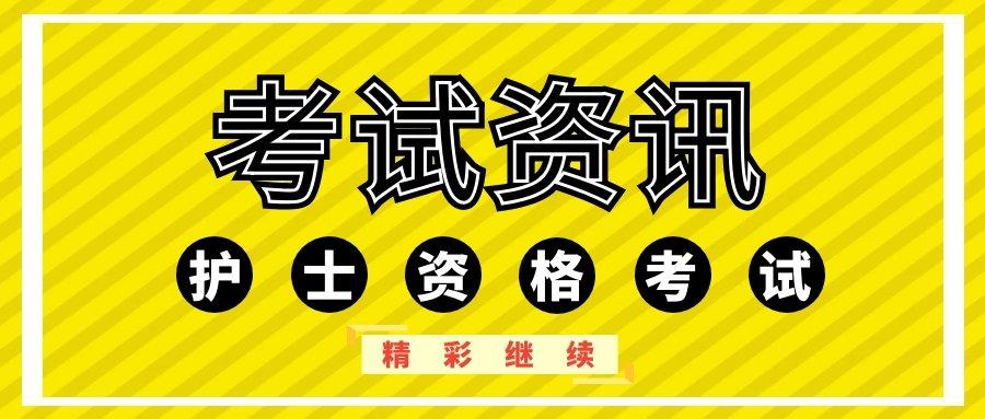 護(hu)士資格考試資訊