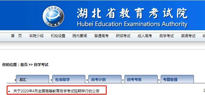 湖北省教育考试院:2020年4月湖北自学考试延期举行