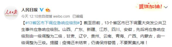 很(hen)多(duo)省已(yi)下調重(zhong)大(da)突發公共事(shi)件應急響應級別