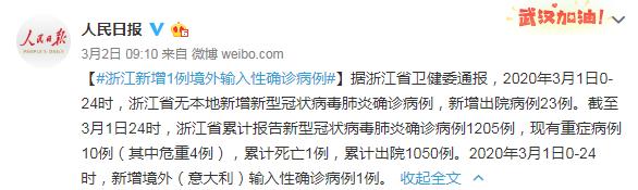浙(zhe)江(jiang)疫情狀況