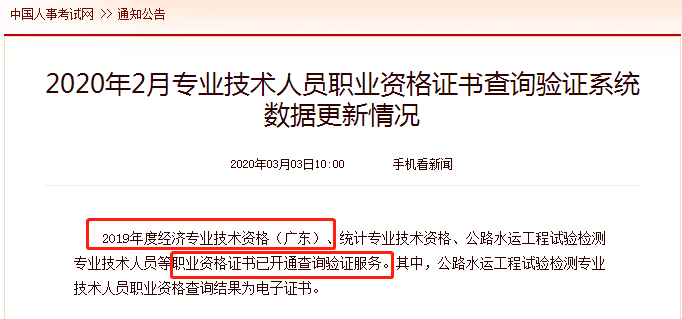 中國人(ren)事考試網︰2019年廣東初(chu)級(ji)經濟師證書(shu)已開(kai)通查詢驗證服務