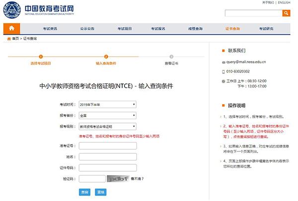 2019下半年教師資格考試合格證明(ming)打印入口