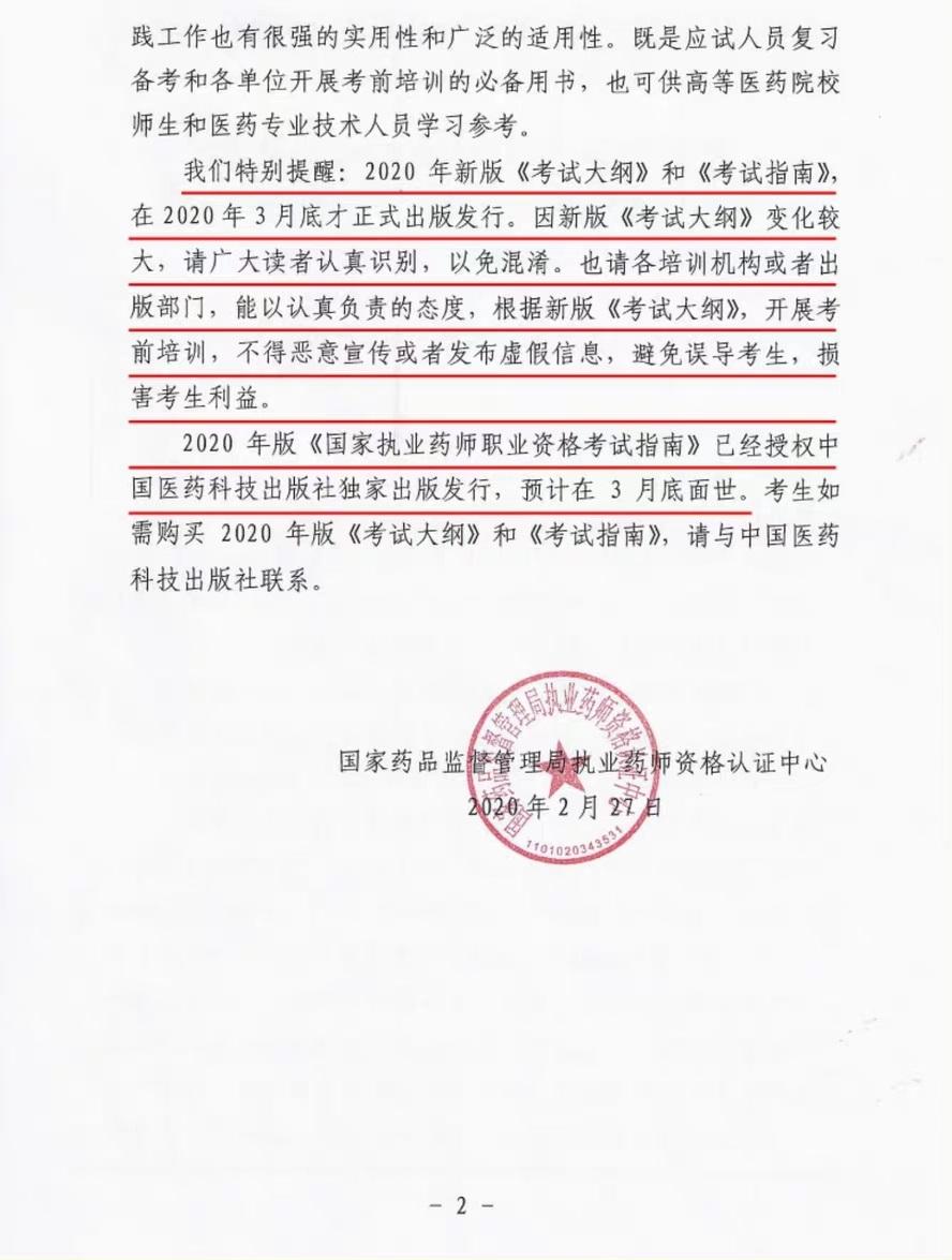 2020執業藥師考(kao)試yuan)蟾.jpg