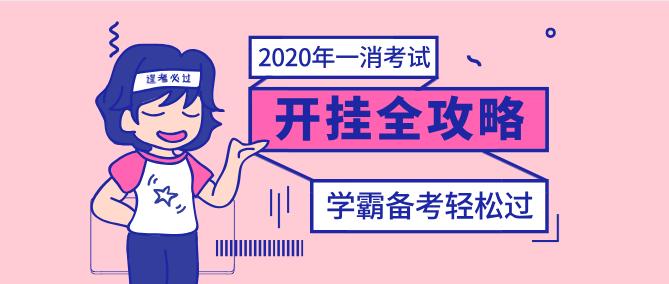 2019一(yi)級(ji)消防工程師學霸備考指(zhi)南