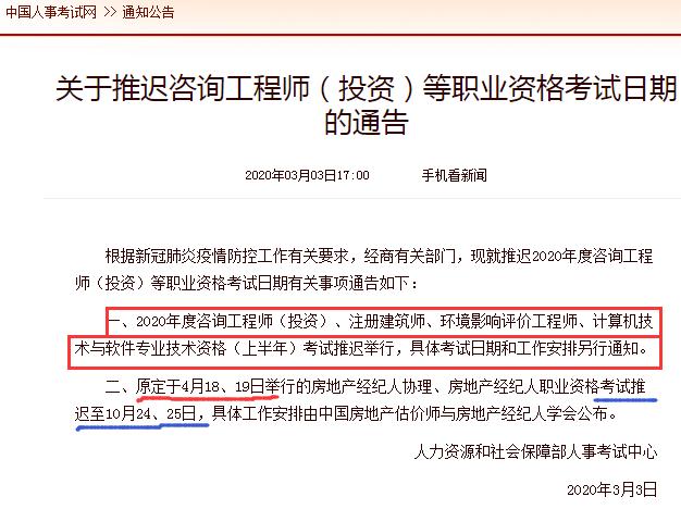 中國人事考試網關(guan)于推遲咨詢工程(cheng)師(投資)等職業資格(ge)考試日期的通(tong)告