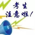 去年(nian)天津(jin)衛生專業技術資格考試(shi)有兩科成(cheng)績(ji)未合格,今年(nian)應(ying)如何報名