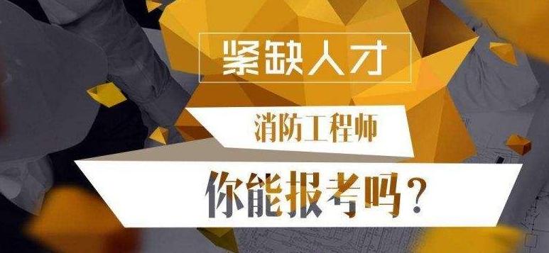 2020年(nian)一級消(xiao)防工程師報考