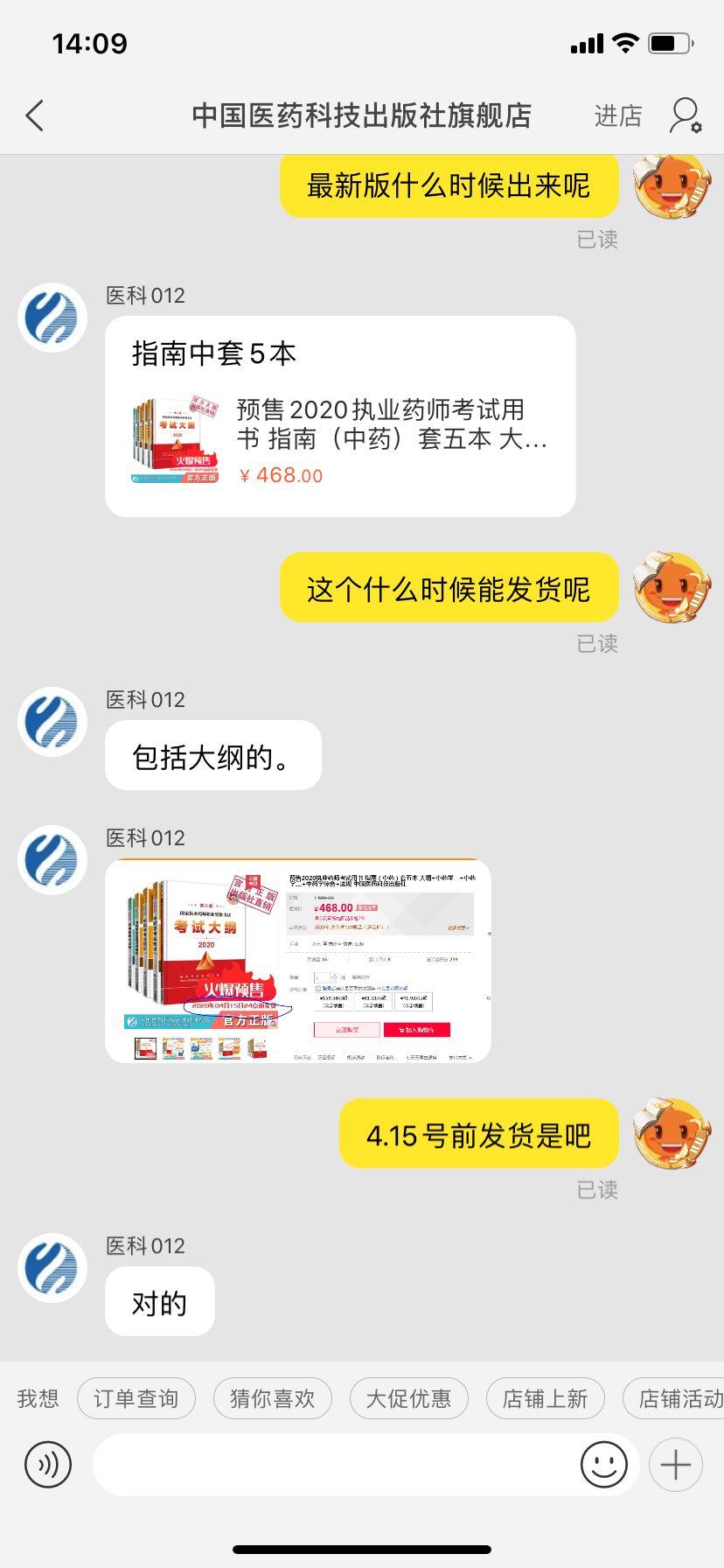 中國醫藥科技出版社的旗艦店